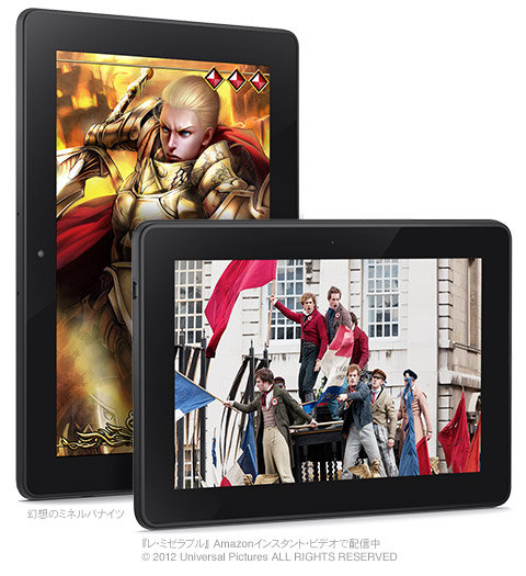 【Amazon】Kindle Fire HDX 7