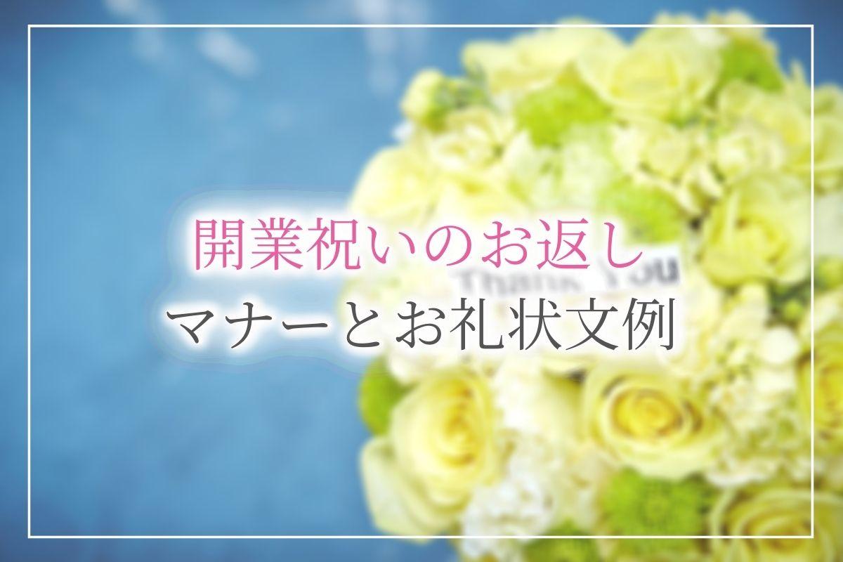 【開業祝いのお返し】4つのマナーと使えるお礼状文例!