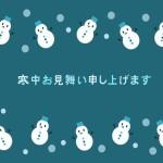 寒中見舞いイメージ