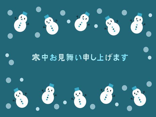 寒中 見舞い メッセージ