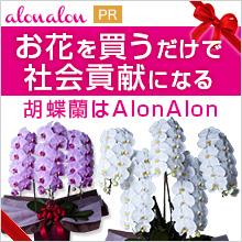 胡蝶蘭通販の【アロンアロン】