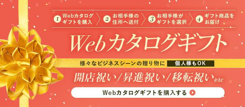 Webカタログギフトバナー