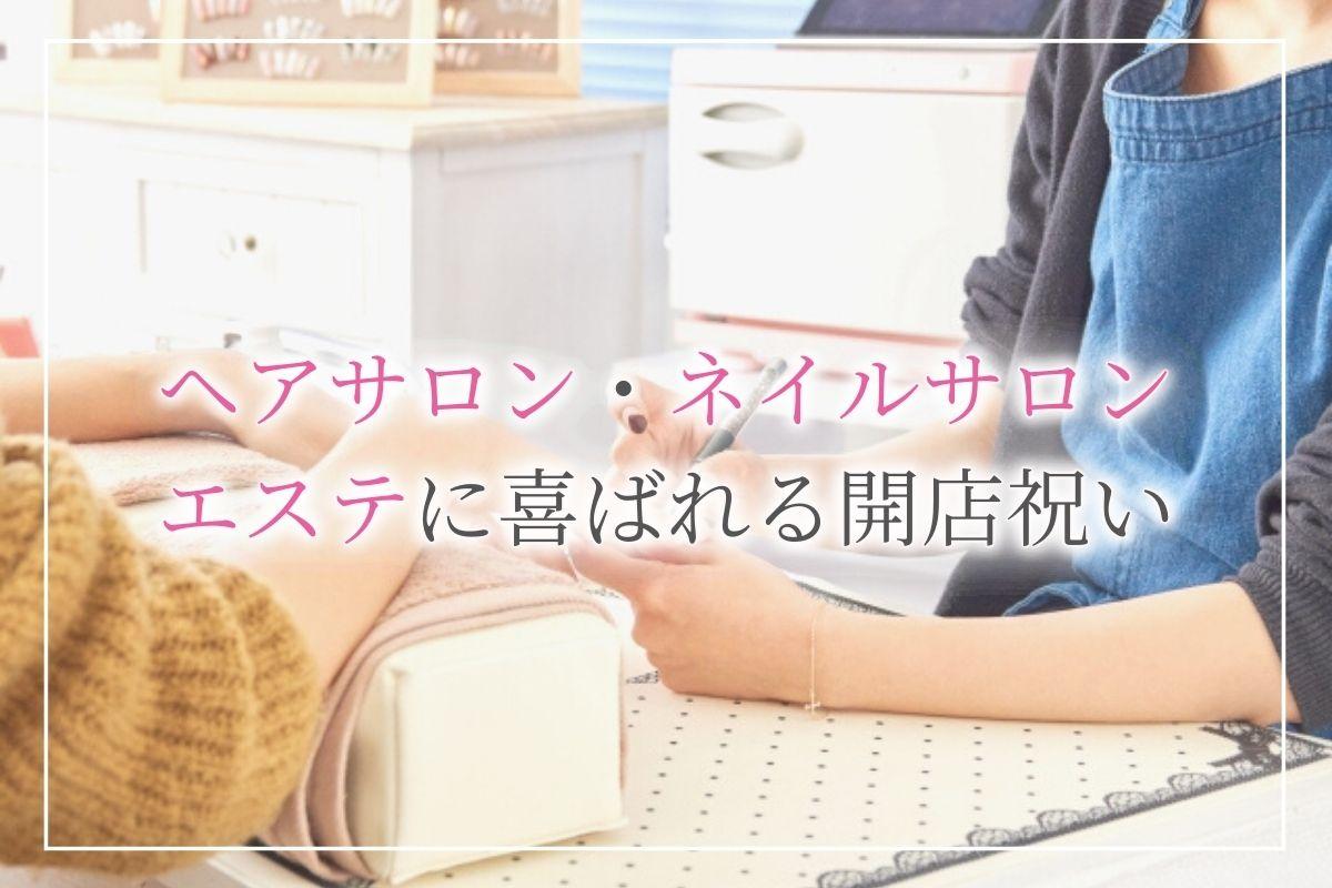 ヘアサロンやネイルサロン・エステ等の美容室系の開店・開業祝いの相場・タブー・喜ばれる人気ランキング(1~3位)