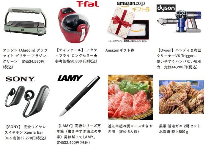 Webカタログギフトの商品一例