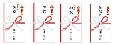 昇進祝い、昇格祝いの包み方、熨斗(のし)の付け方