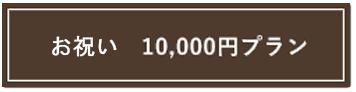 10,000円プランバナー
