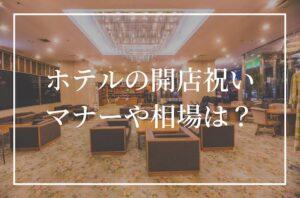 【ホテルの開店祝い】ビジネス関係の人にプレゼントを贈るときの相場やマナーは?胡蝶蘭などフラワーギフトも紹介