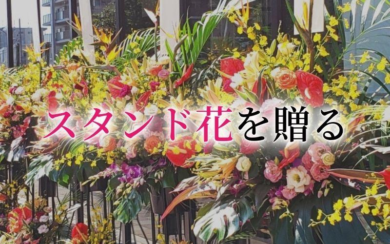 スタンド 花を贈る
