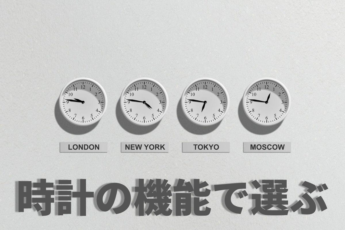 時計の機能で選ぶ