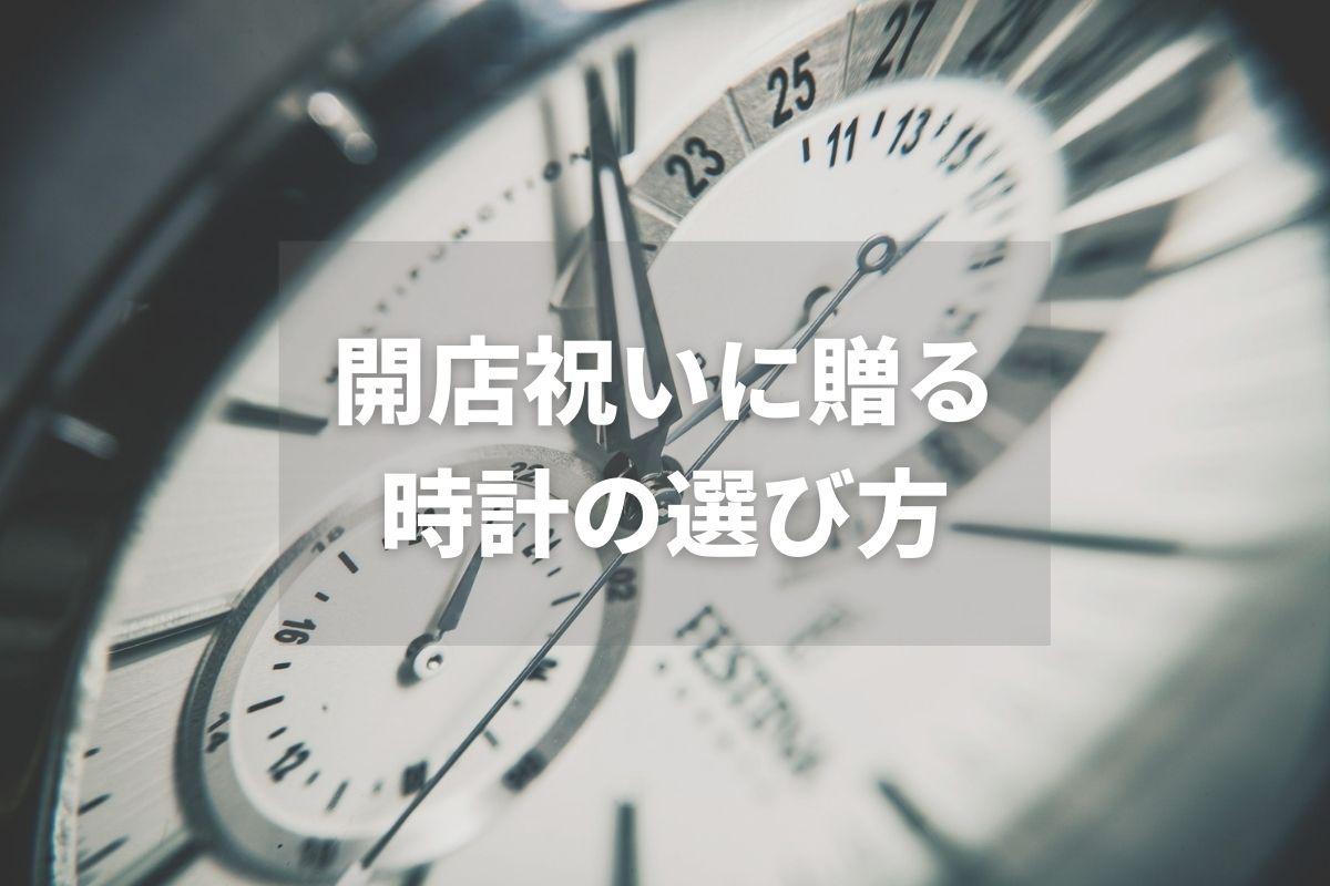 開店祝いに贈る時計の選び方アイキャッチ画像