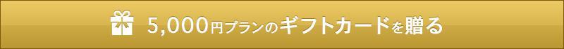 5.000円プランのギフトカードを贈る