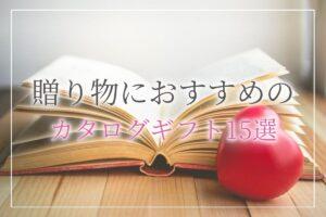 カタログギフト_おすすめ