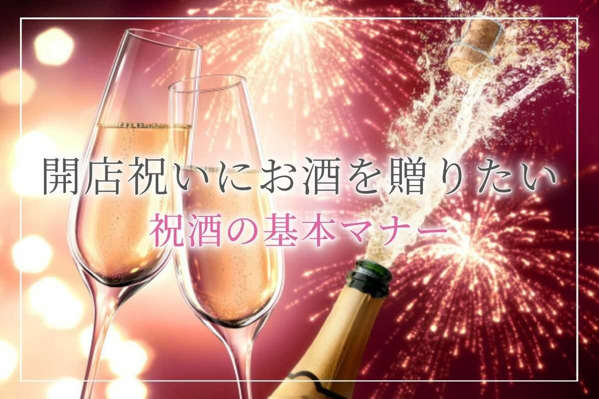 開店祝いにお酒を贈りたい!『祝酒』基本マナーと厳選シャンパン 7選
