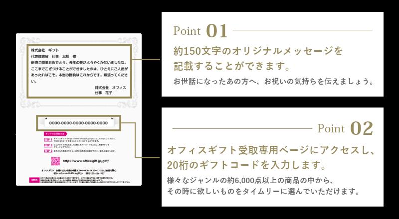 Webカタログギフトカード見本