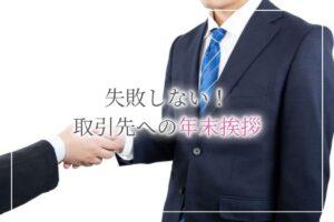 取引先年末挨拶のアイキャッチ画像