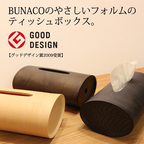 【BUNACO】ティッシュボックスケース SWING ダークブラウン「天然ブナ材」