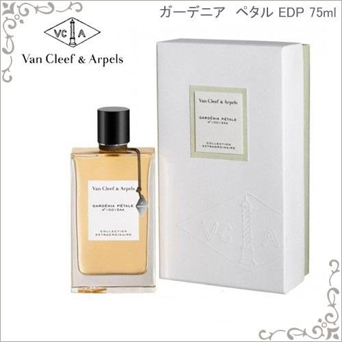 【Van Cleef & Arpels】エクストラオーディネー ガーデニア ペタル オードパルファム 75ml