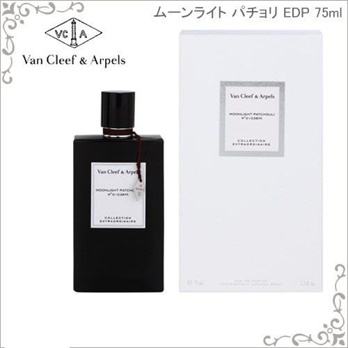 【Van Cleef & Arpels】エクストラオーディネー ムーンライトパチョリ オードパルファム 75ml