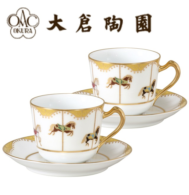 【大倉陶園】うまくゆく 回転木馬 コーヒーカップ&ソーサー皿ペアセット
