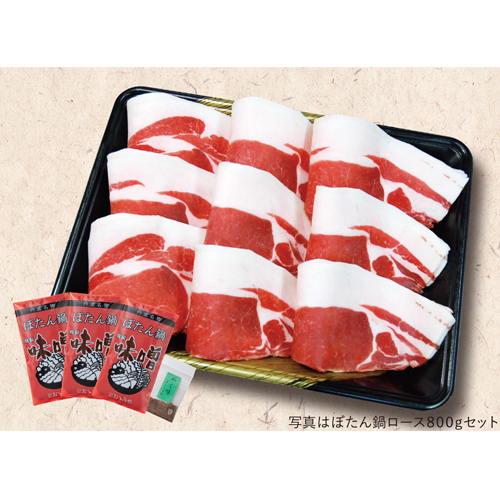 しし肉【国産】ロース 牡丹鍋セット 800g