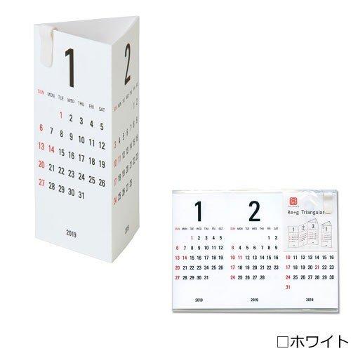 卓上カレンダー 2019 3面カレンダー ホワイト