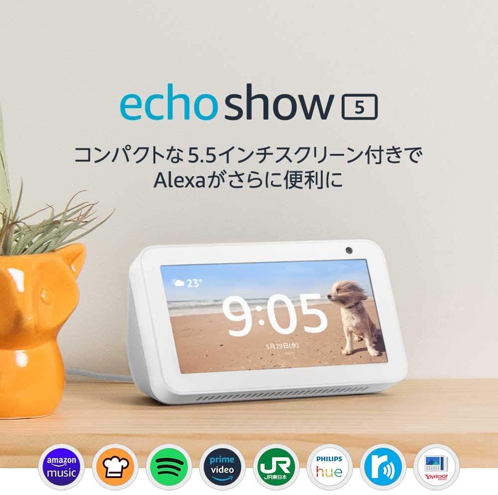 【Amazon】Echo Show 5スクリーン付きスマートスピーカー with Alexa サンドストーン