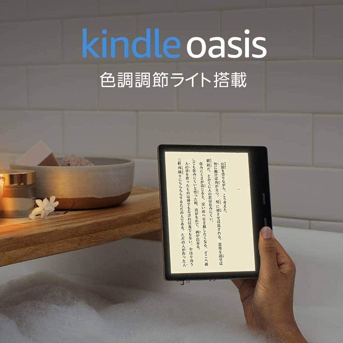 【Amazon】Kindle Oasis 色調調節ライト搭載 Wi-Fi 32GB 電子書籍リーダー