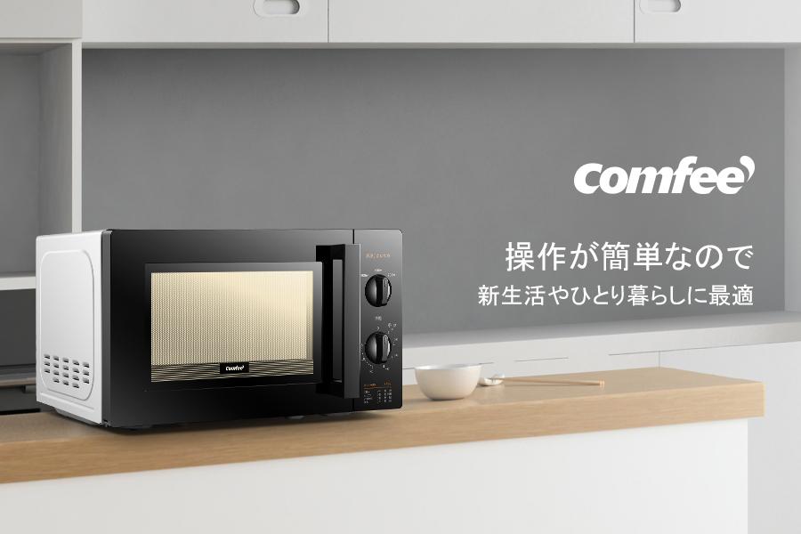 【COMFEE'コンフィー】電子レンジ17L ターンテーブル [ 東日本専用・50Hz ]