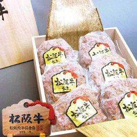 松阪牛100%黄金のハンバーグ