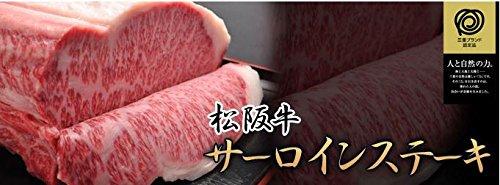 松阪牛 サーロインステーキ 500g