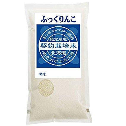 【新米】ふっくりんこ 白米 2kg 五つ星お米マイスター契約栽培米